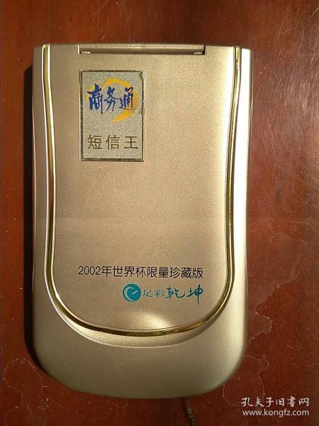 商务通短信王2002年世界杯限量珍藏版