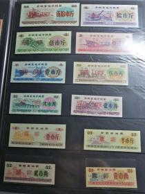 全网最低价--全品票样--安徽72年粮票和油票票样12全,低价转让