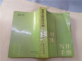 常用文体写作手册