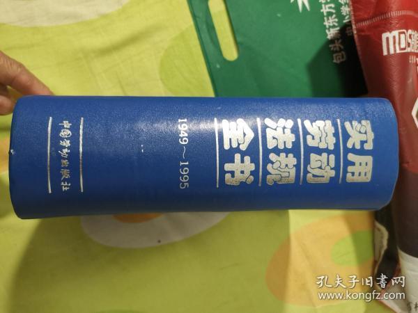 实用劳动法规全书1949--1995