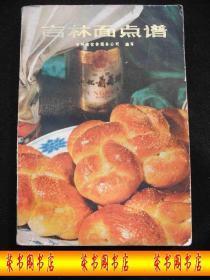1981年出版的----老面点谱-----【【吉林面点谱】】----少见