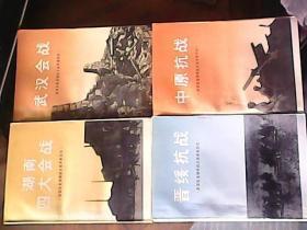 原国民党将领抗日战争亲历记--湖南四大会战   武汉会战    中原抗战   晋绥抗战 南京保卫战   5本合售