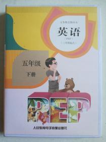 英语磁带(三年级起点)五年级下册