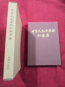 中华人民共和国地图集 缩印本 布面精装 1984