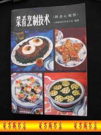 1979年出版的----做菜技术------厚册---【【菜肴烹煮技术】】----少见