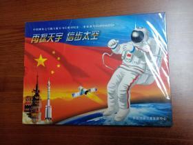 中国神舟七号载人航天飞行成功 纪念邮册