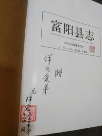 富阳县志(县志责任编辑黄祥宏签赠钤印本)