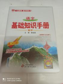 2021版基础知识手册,高中语文
