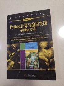 Python计算与编程实践:多媒体方法(原书第2版)