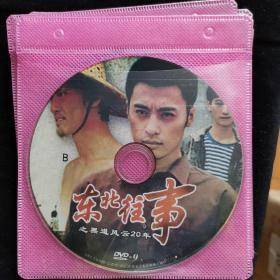 光盘【东北往事DVD 2碟装】501正版、可以正常播放