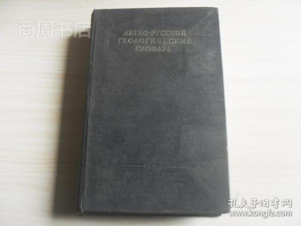 英俄地质辞典(俄文原版书)精装