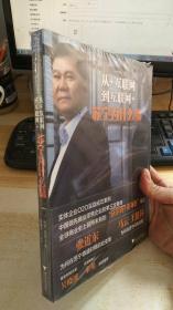 从+互联网到互联网+:苏宁为什么赢