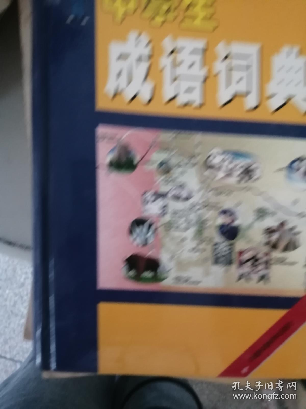 特价~中学生成语词典 上册9787801632593