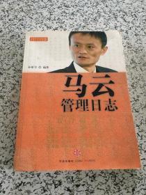 马云管理日志