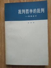 批判哲学的批判(修订本)