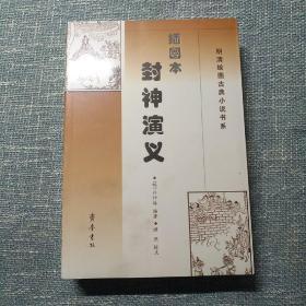 明清绘图古典小说书系:插图本封神演义