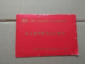 毛主席视察黑龙江题词---赠给:中国共产党哈尔滨第一轻工业局首届代表大会