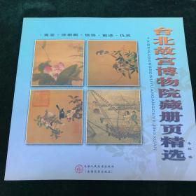 台北故宫博物院藏册页精选