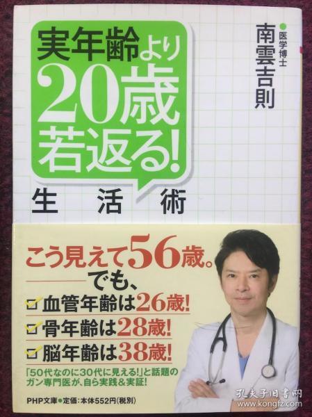 実年齢より20歳若返る!生活术 (PHP文库) (日本语) 文库