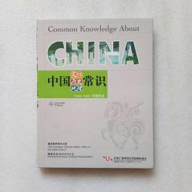 中国文化历史地理常识(光盘3张、中英配音)精装