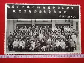 专题事件照片第23----地质矿产部石油地质中心实验室庆欢国际劳动妇女节合影(背有签字:陈秀跃、有地质矿产部原部长孙大光夫妇)八四.三.八合大幅老照片、老相片、老像片