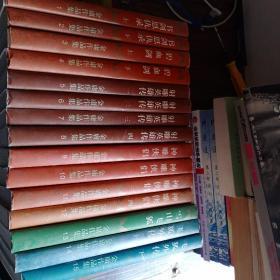 金庸作品集1-15合售94年5月 95年8月重印