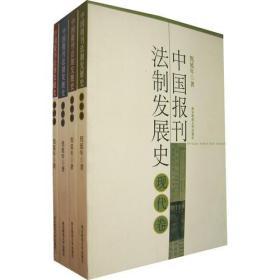 中国报刊法制发展史(全四卷)