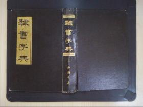 隶书字典(隶辨)(上册)