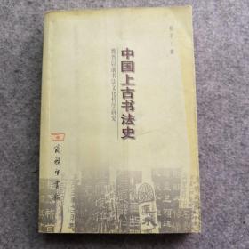 秋子著《中国上古书法史》