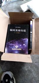 银河英雄传说(全10册