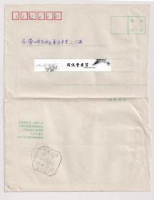 【任6件包邮挂】实寄封 邮资已付戳 安阳铁西路戳