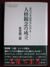 近代日本思想史における人格観念の成立(新装版)近代日本思想史上人格观念的成立(新装版 日语原版 精装本)
