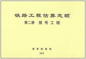 铁路工程估算定额 第二册 信号工程 151135964 国家铁路局 中国铁道出版社有限公司 蓝图建筑书店