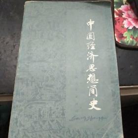 中国经济思想史