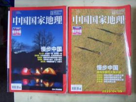 中国国家地理2016年第10、11期  十月特刊 漫步中国(上下册)