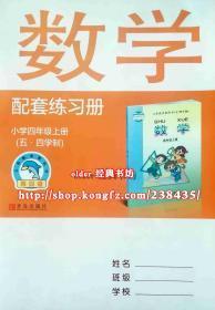 五四学制小学4四年级上册数学配套练习册配54制青岛版数学用
