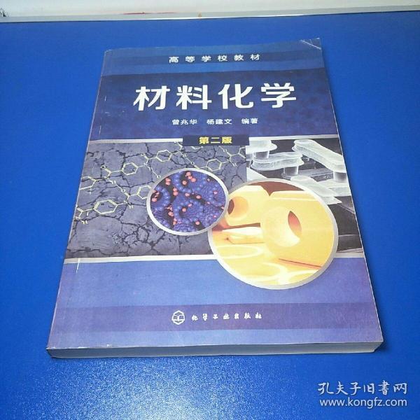 材料化学(第2版)
