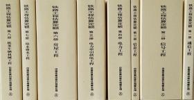 铁路工程估算定额8件套 国家铁路局 中国铁道出版社有限公司 蓝图建筑书店