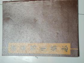 唐泉男生墓志