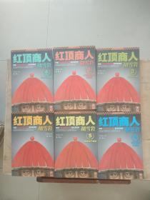 红顶商人(六册合售)(知识小说文库)