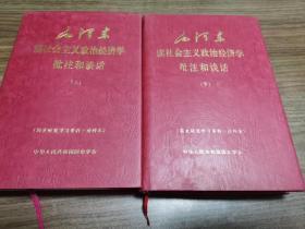毛泽东读社会主义政治经济学教科书批注和谈话 精装清样本珍贵签名本