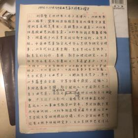 山东快书、快板表演艺术家刘学智手稿十六页