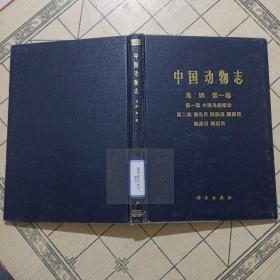 中国动物志 鸟纲 第一卷 第一部 中国鸟纲绪论 第二部 潜鸟目 鸊鷉目 鹱形目 鹈形目 鹳形目