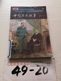 中国历史故事.近代.下..