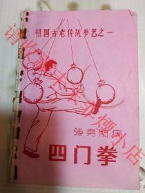 祖国古老传统拳艺之一(四门拳) 四门拳武术 罕见刻印本