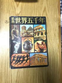 彩图世界五千年4