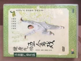 健身气功 五禽戏 DVD一张