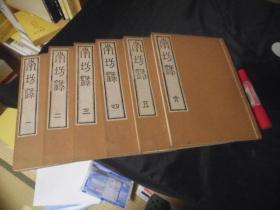 南坊录 9卷6册全 日本茶道经典书 大正9年(1920年)发行 南坊本录 南方宗启编述 大开本 图版多 包邮