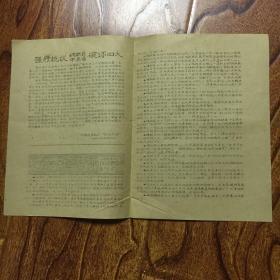 文革小报:起重机厂动态报导(第3号)