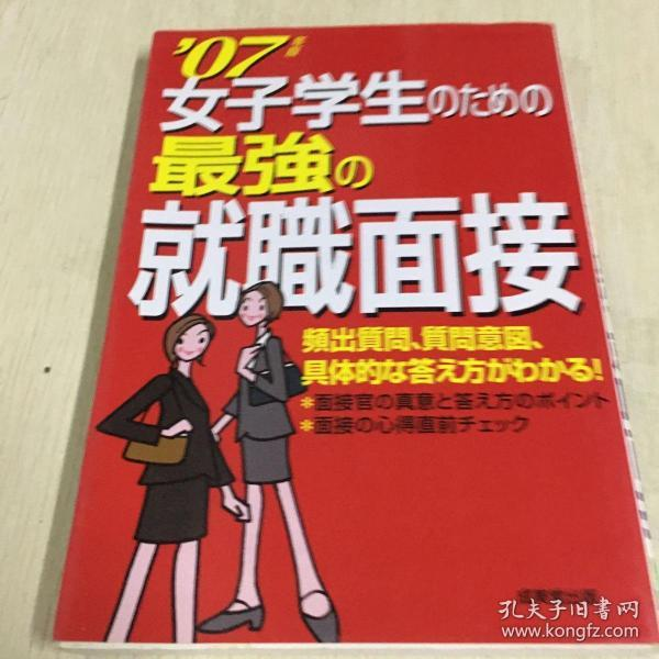 日文原版(女子学生就职面接)